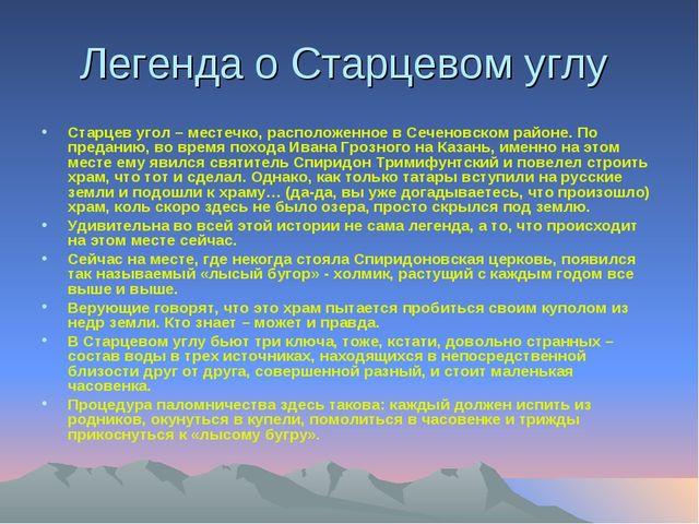 Легенда о Старцевом углу Старцев угол – местечко, расположенное в Сеченовском...