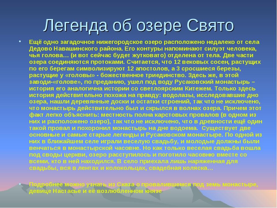 Легенда об озере Свято Ещё одно загадочное нижегородское озеро расположено не...