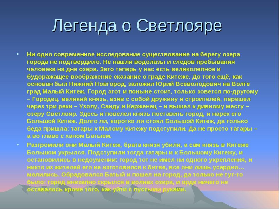 Легенда о Светлояре Ни одно современное исследование существование на берегу...