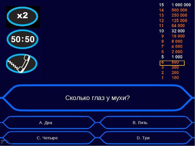 Сколько глаз у мухи? А. Два D. Три B. Пять C. Четыре