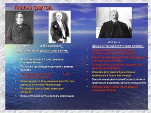 Внешняя политика. Причины русско-японской войны 1904-1905 гг.: Русско-японска