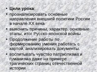 Цели урока: проанализировать основные направления внешней политики России в н