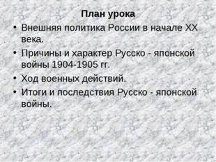 План урока Внешняя политика России в начале XX века. Причины и характер Русск