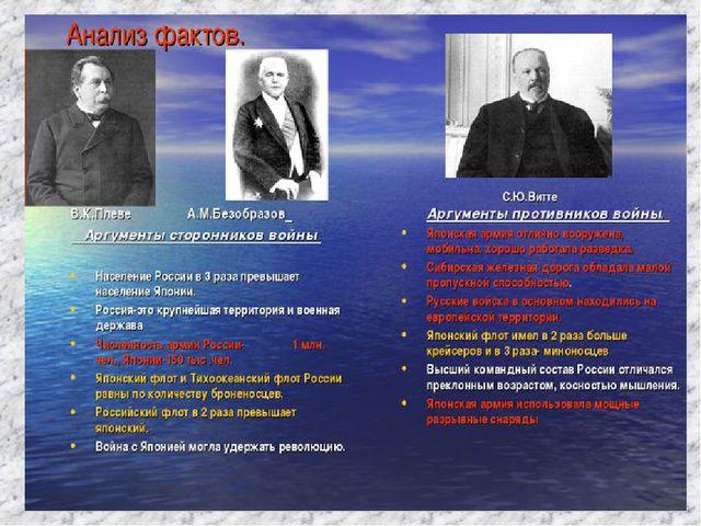 Внешняя политика. Причины русско-японской войны 1904-1905 гг.: Русско-японска...