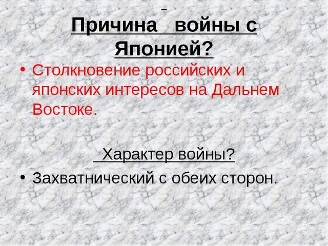 Причина войны с Японией? Столкновение российских и японских интересов на Дал...