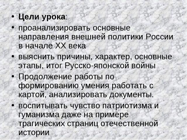 Цели урока: проанализировать основные направления внешней политики России в н...