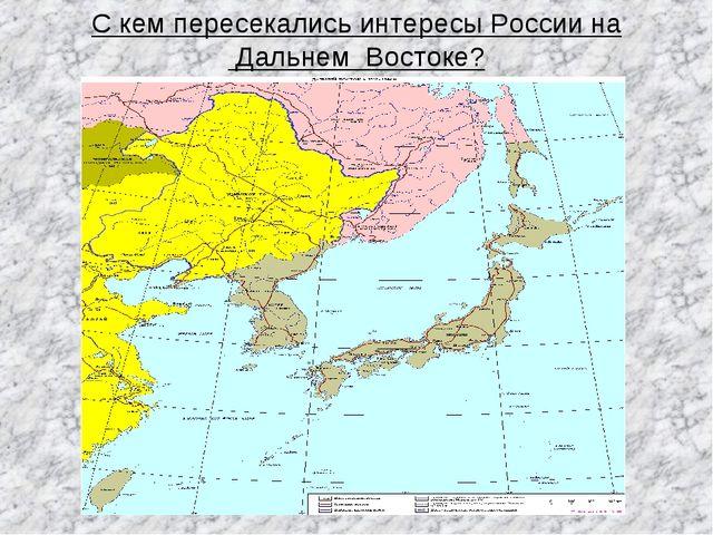 С кем пересекались интересы России на Дальнем Востоке?