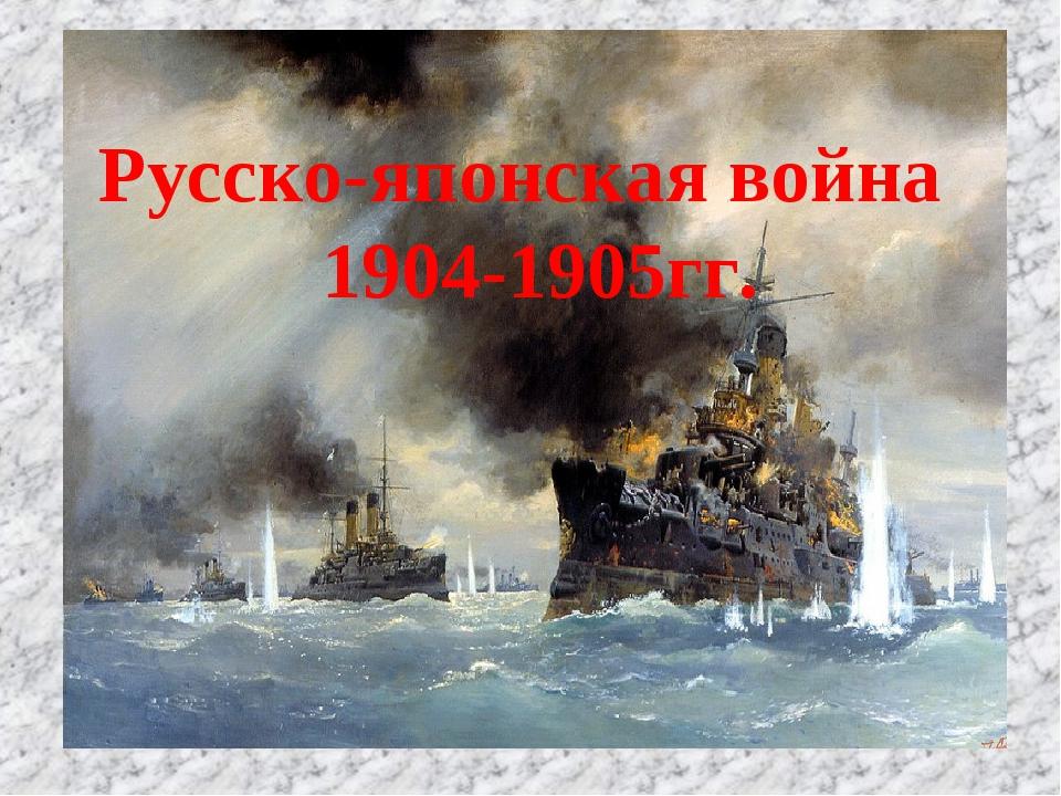1904-1905гг. Русско-японская война 1904-1905гг.