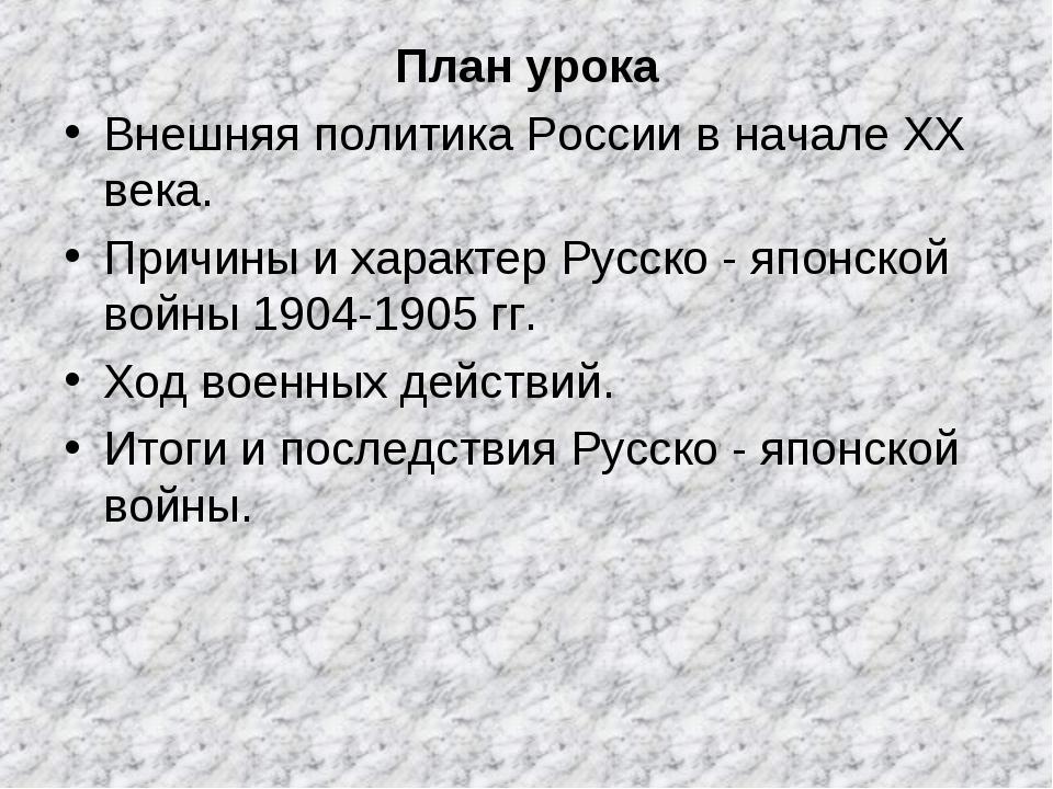 План урока Внешняя политика России в начале XX века. Причины и характер Русск...