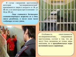 """В случае совершения преступления категория """"несовершеннолетний"""" присваиваетс"""