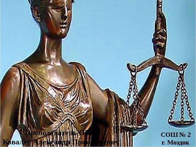 Уголовная ответственность несовершеннолетних Преподаватель ОБЖ Ковалев Алекса...