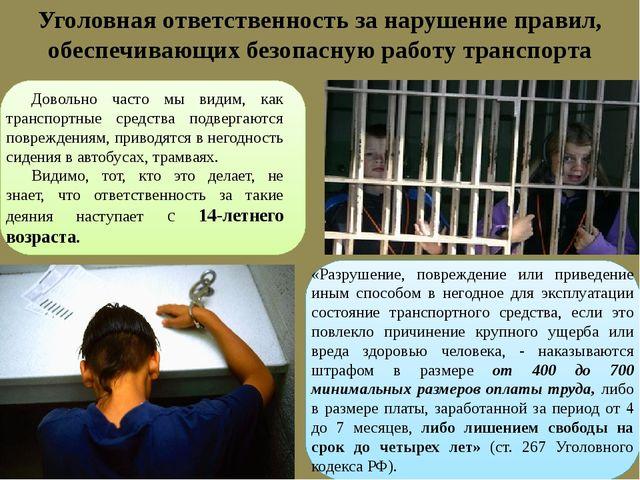Уголовная ответственность за нарушение правил, обеспечивающих безопасную раб...