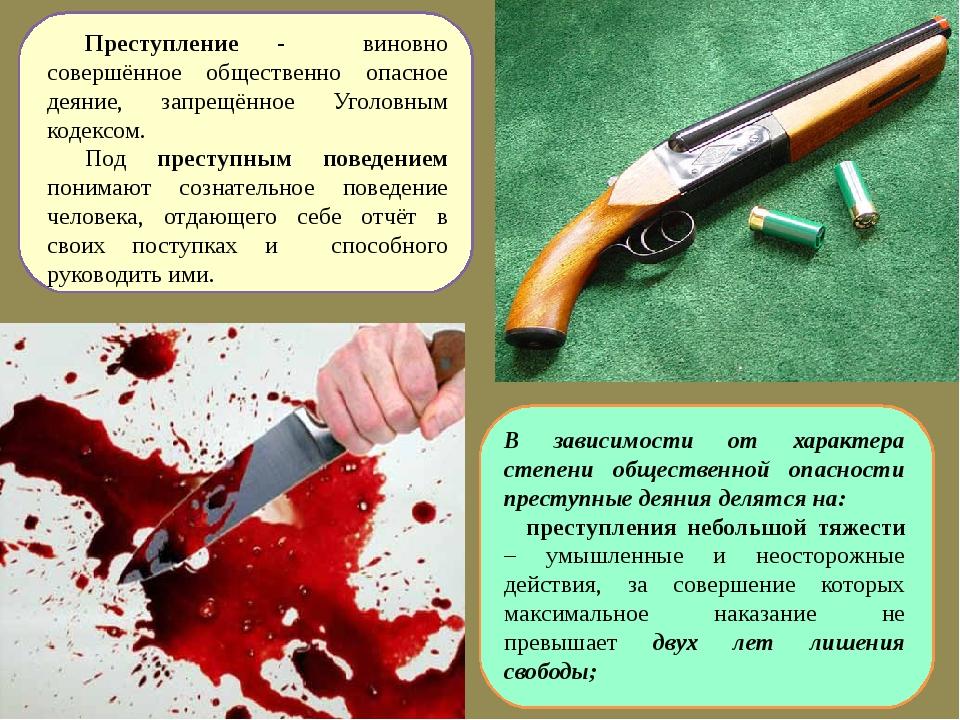 Преступление - виновно совершённое общественно опасное деяние, запрещённое У...
