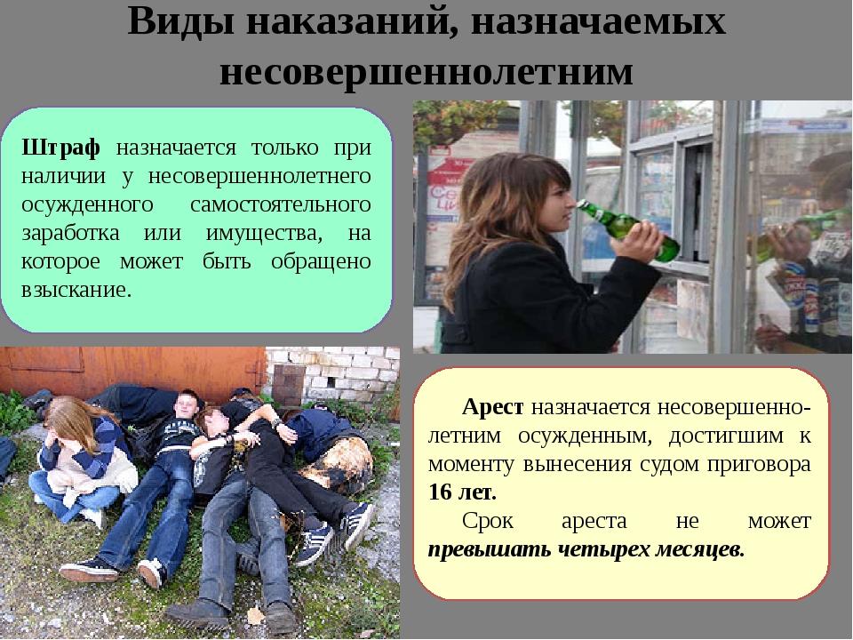 Виды наказаний, назначаемых несовершеннолетним Штраф назначается только при...
