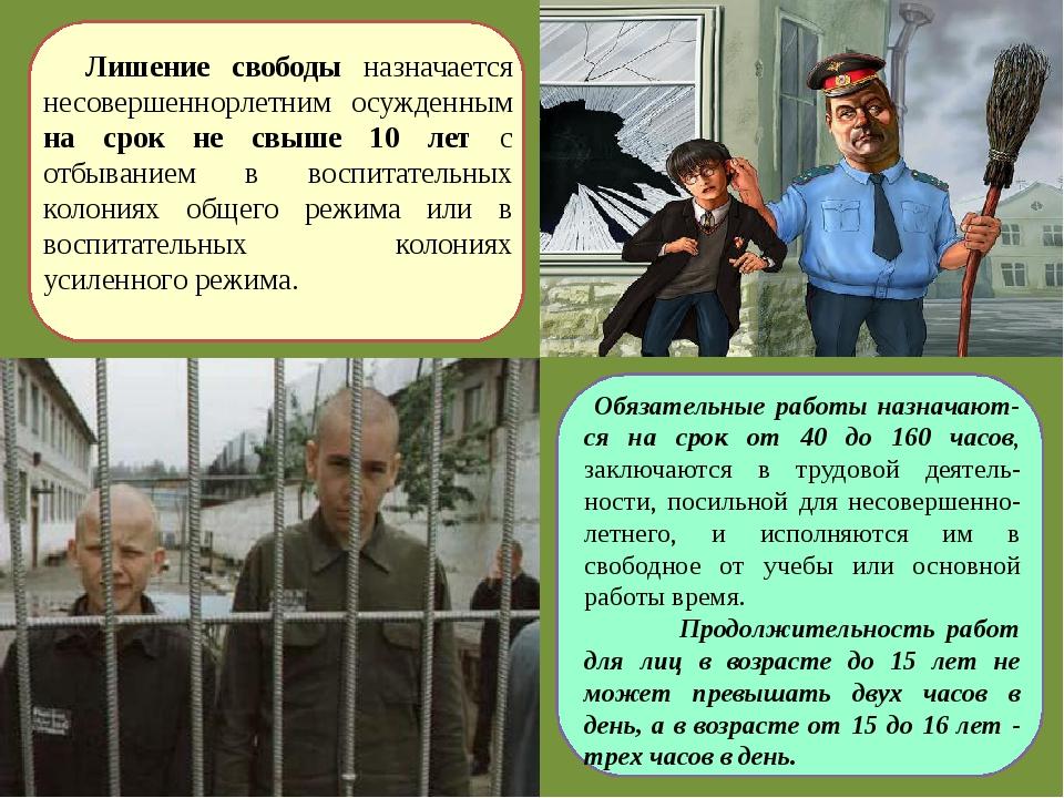 Лишение свободы назначается несовершенноpлетним осужденным на срок не свыше...