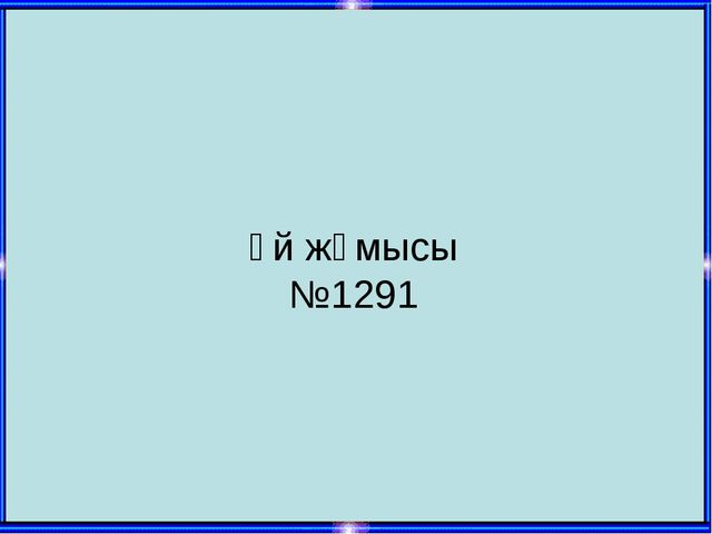 Үй жүмысы №1291