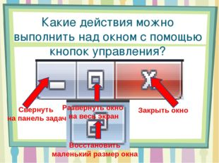 Какие действия можно выполнить над окном с помощью кнопок управления? Свернут