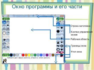 Окно программы и его части Строка заголовка Кнопки управления окном Границы о