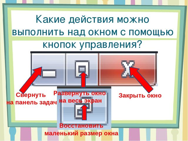 Какие действия можно выполнить над окном с помощью кнопок управления? Свернут...