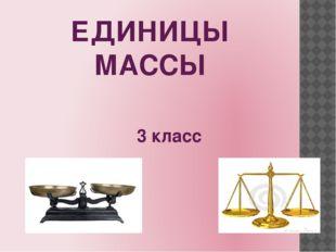 ЕДИНИЦЫ МАССЫ 3 класс