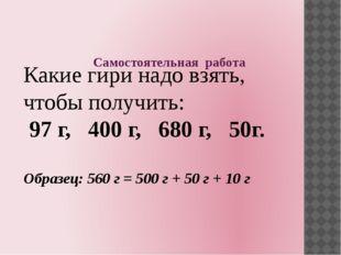 Самостоятельная работа Какие гири надо взять, чтобы получить: 97 г, 400 г, 68