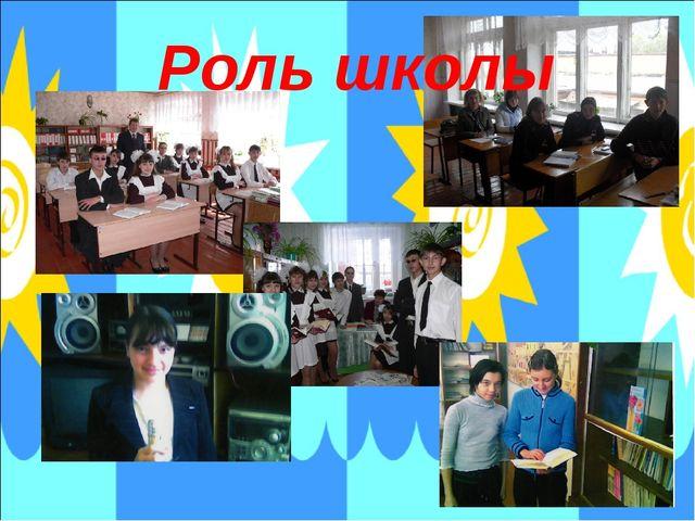 Роль школы