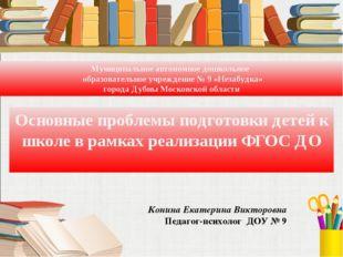 Муниципальное автономное дошкольное образовательное учреждение № 9 «Незабудка