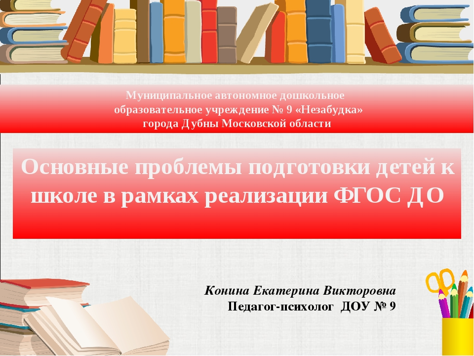 Муниципальное автономное дошкольное образовательное учреждение № 9 «Незабудка...