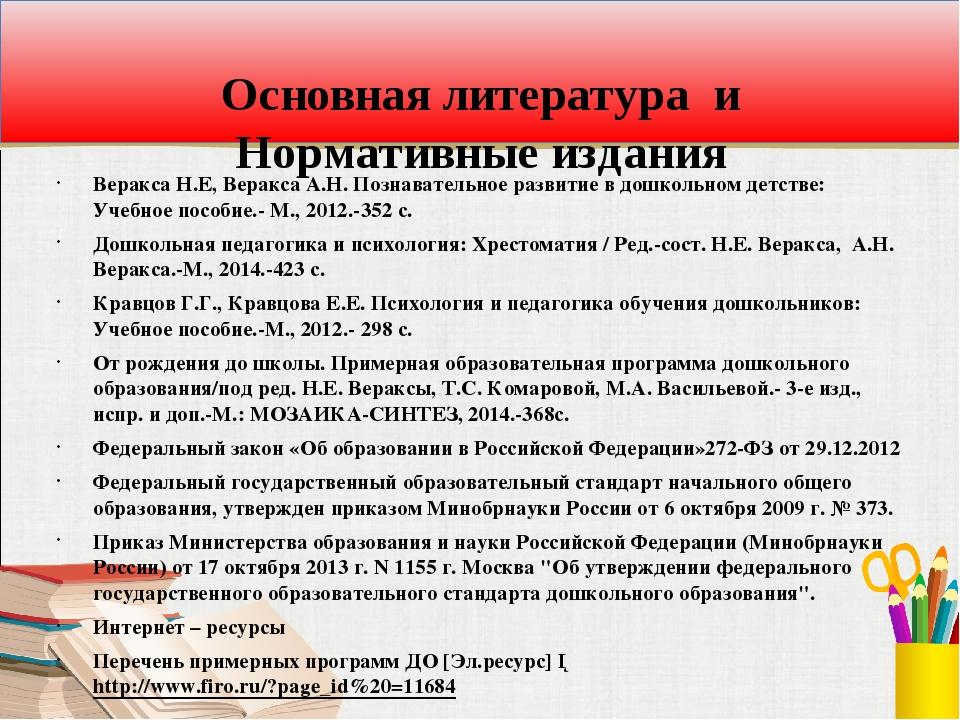 Основная литература и Нормативные издания Веракса Н.Е, Веракса А.Н. Познават...