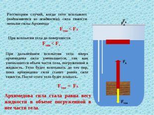 Рассмотрим случай, когда тело всплывает (поднимается из жидкости), сила тяже