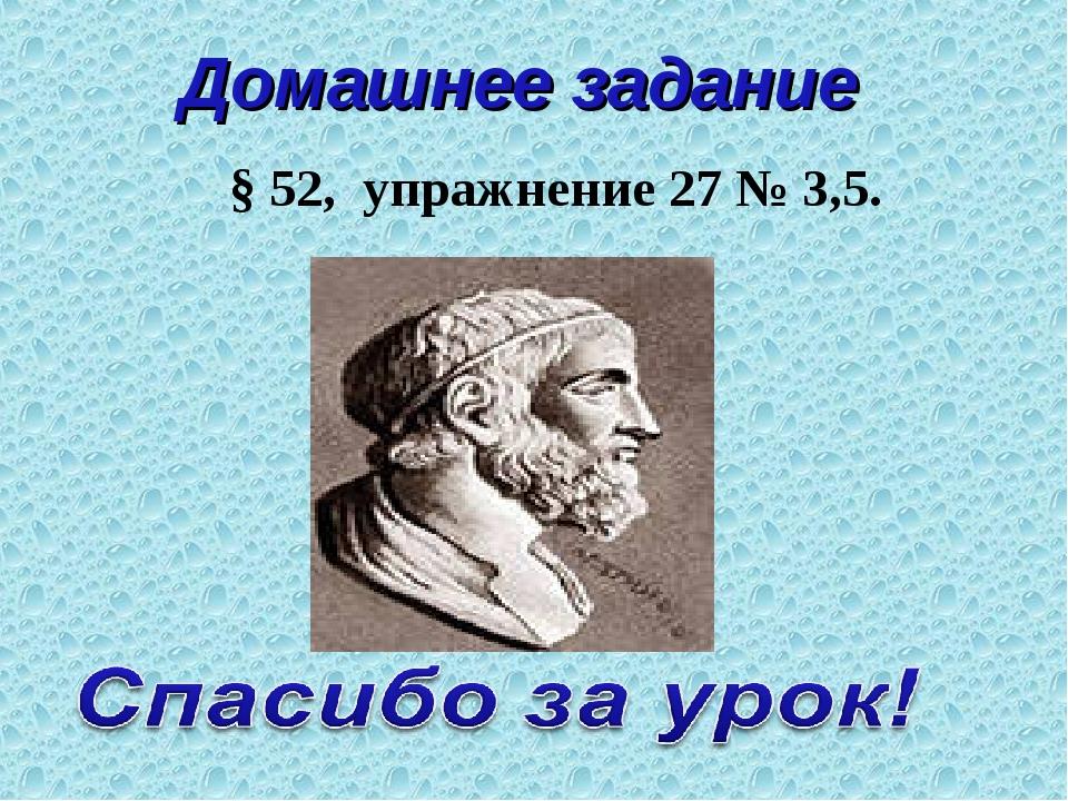 § 52, упражнение 27 № 3,5. Домашнее задание