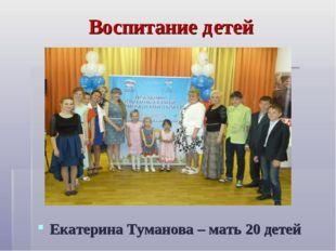 Воспитание детей Екатерина Туманова – мать 20 детей