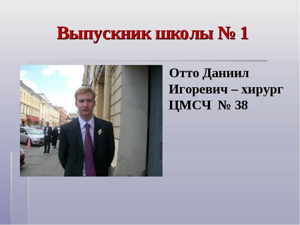 Выпускник школы № 1 Отто Даниил Игоревич – хирург ЦМСЧ № 38