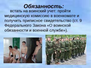 Обязанность:       встать на воинский учет: пройти медицинскую комиссию в во