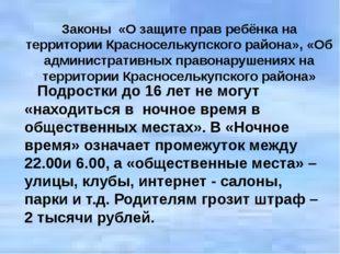 Законы  «О защите прав ребёнка на территории Красноселькупского района», «Об
