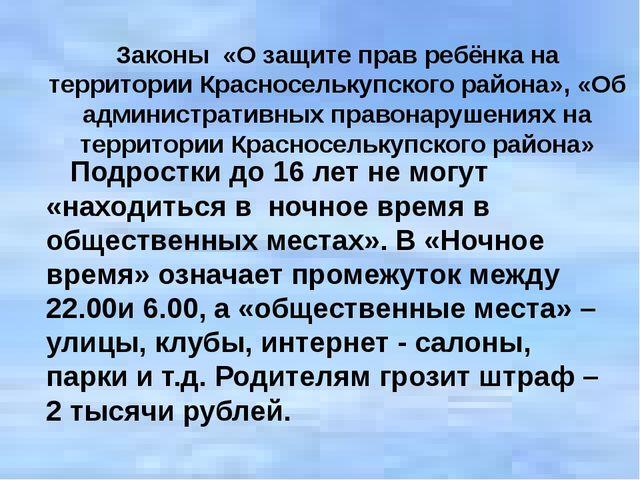 Законы  «О защите прав ребёнка на территории Красноселькупского района», «Об...
