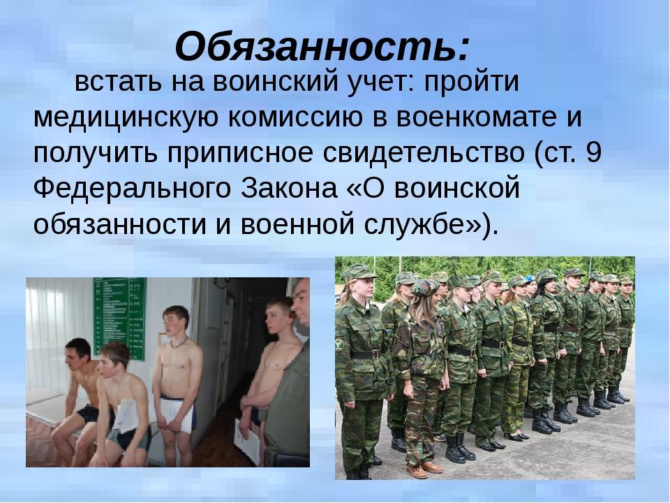 Обязанность:       встать на воинский учет: пройти медицинскую комиссию в во...