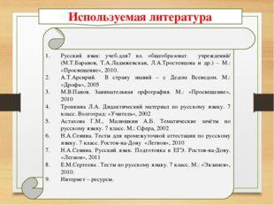 Используемая литература Русский язык: учеб.для7 кл. общеобразоват. учреждений