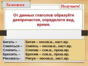 Таможня От данных глаголов образуйте деепричастия, определите вид, время. Бег