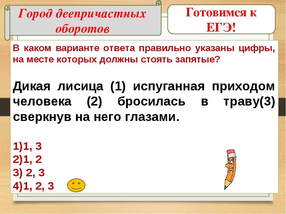 Город деепричастных оборотов В каком варианте ответа правильно указаны цифры,...