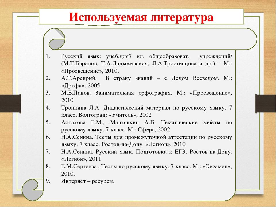 Используемая литература Русский язык: учеб.для7 кл. общеобразоват. учреждений...