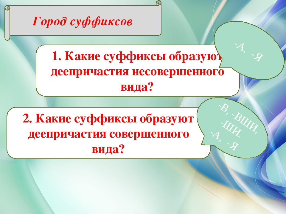 Город суффиксов 1. Какие суффиксы образуют деепричастия несовершенного вида?...