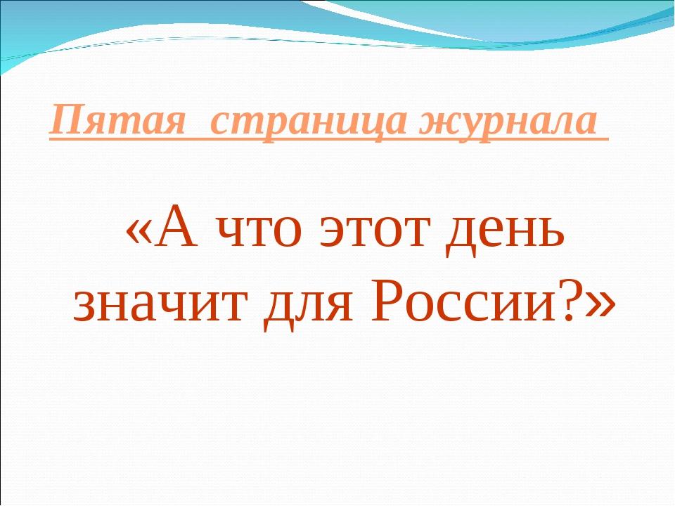 Пятая страница журнала «А что этот день значит для России?»