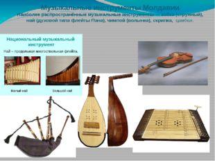 Музыкальные инструменты Молдавии Наиболее распространённые музыкальные инстру