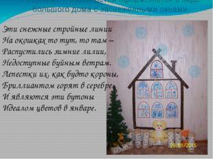 Результат. Работы детей оформляются в виде большого дома с заснеженными окнам