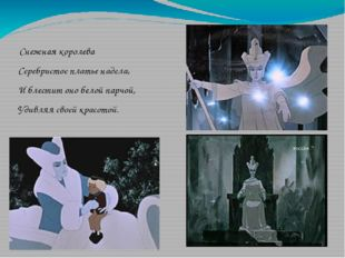 Предварительная работа Снежная королева Серебристое платье надела, И блестит
