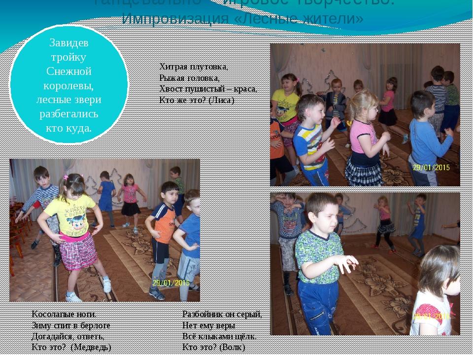 Танцевально – игровое творчество. Импровизация «Лесные жители» Завидев тройку...
