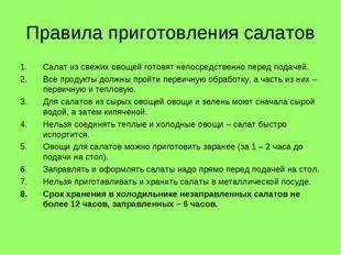 Правила приготовления салатов Салат из свежих овощей готовят непосредственно