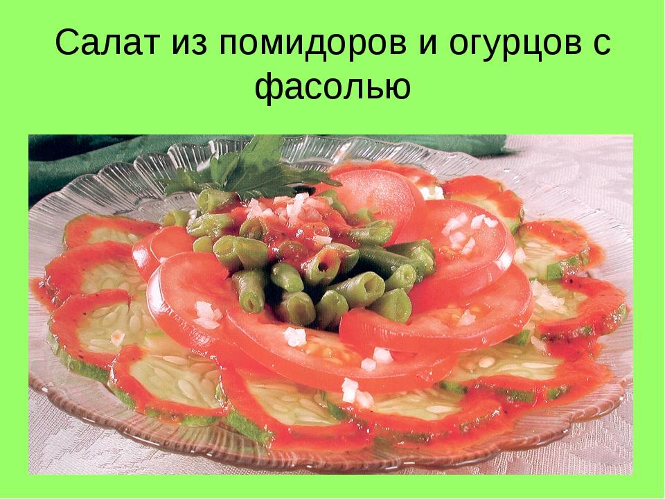 Салат из помидоров и огурцов с фасолью