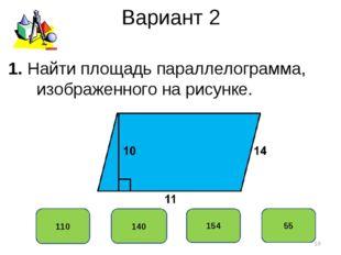 Вариант 2 110 140 154 55 1. Найти площадь параллелограмма, изображенного на р